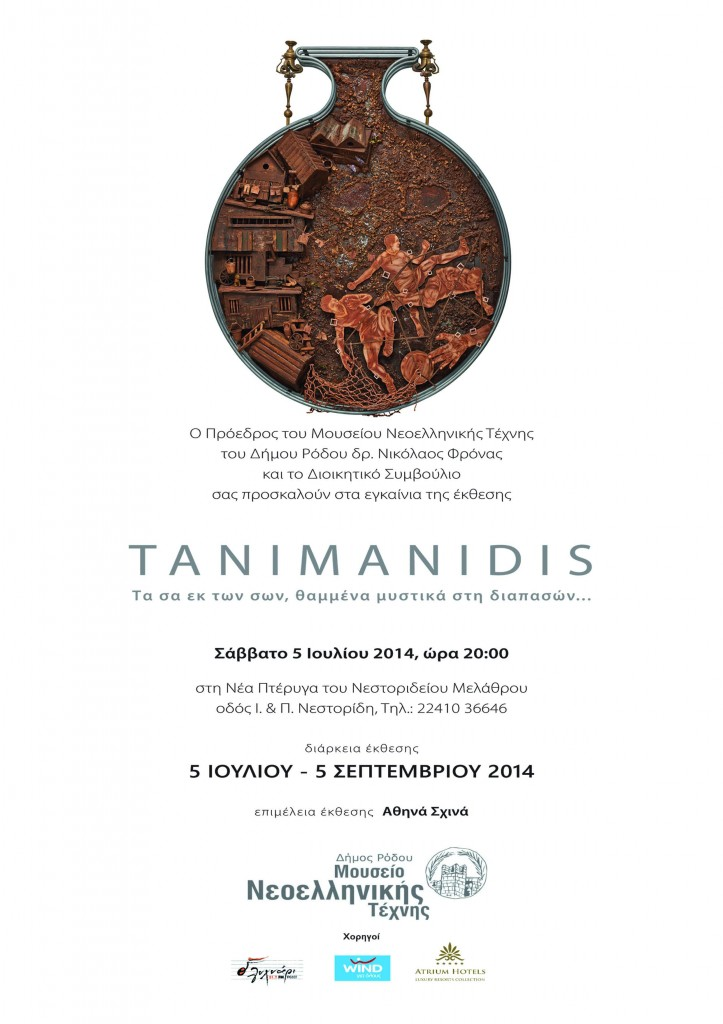tanimanidis-event